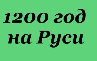 1200 год в истории Руси