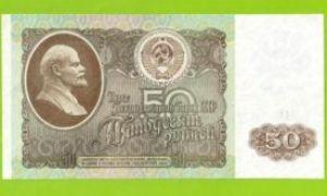Павловская реформа денег 1991 года
