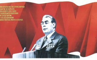 Внутренняя политика Брежнева (кратко)
