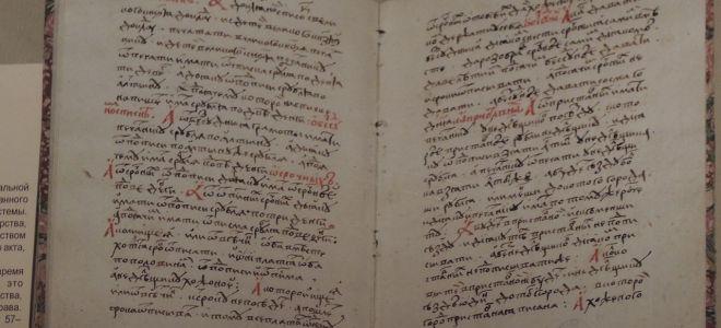 Судебник 1497 года Ивана 3