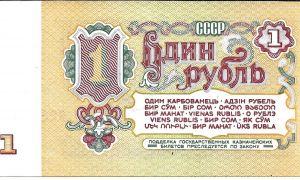 Денежная реформа 1961 года в СССР
